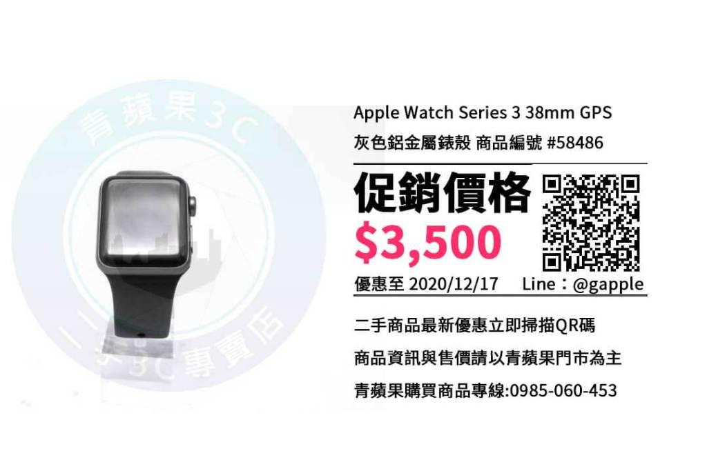 巨蛋買Apple Watch Series 3