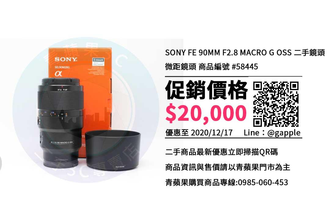 巨蛋買SONY FE 90MM