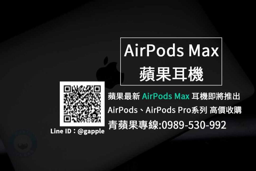 收購AirPods Max