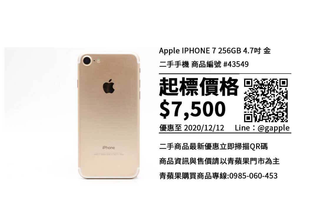 買iphone7