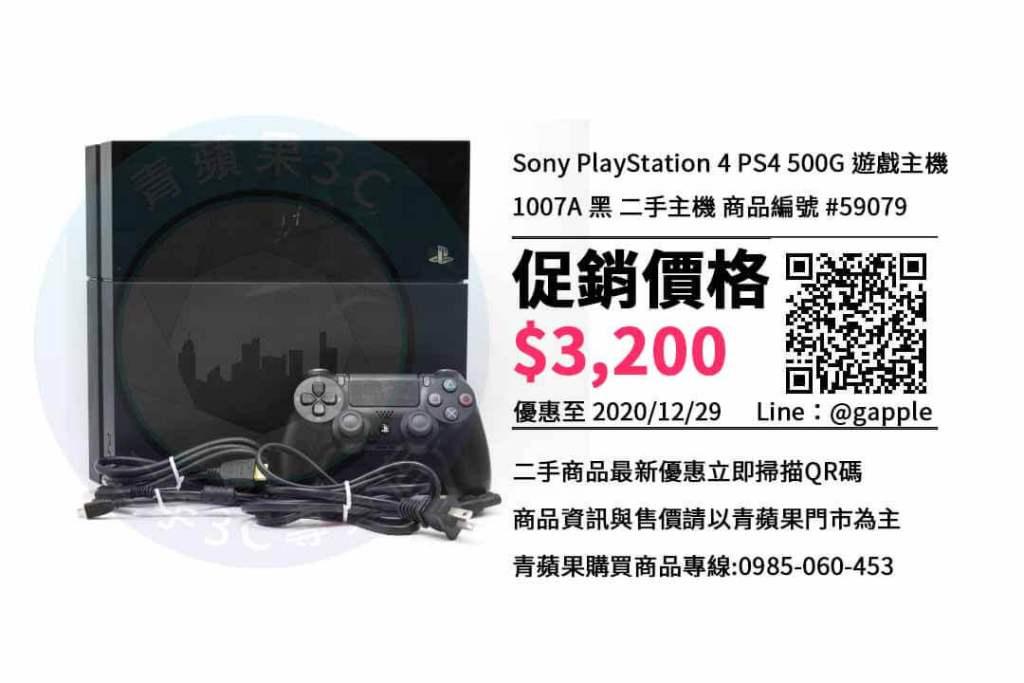高雄買二手PS4遊戲