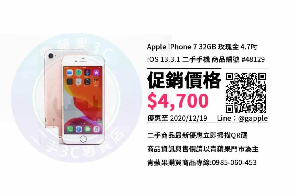 高雄買iPhone 7