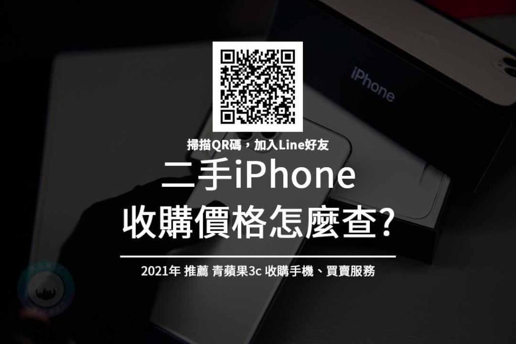 iphone收購中心