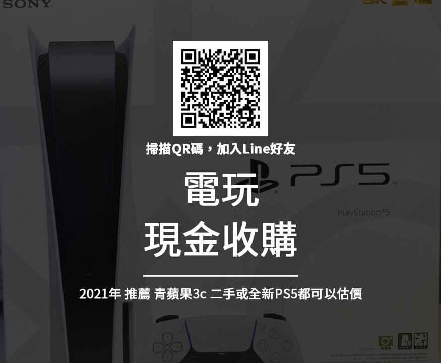 收購PS5