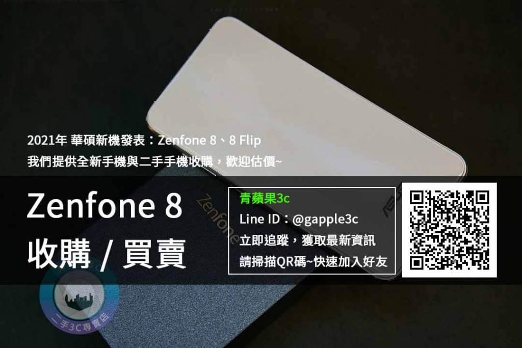 收購Zenfone 8