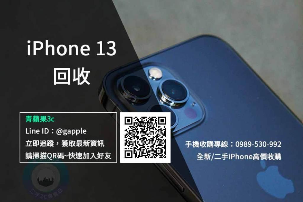 iPhone 13 回收
