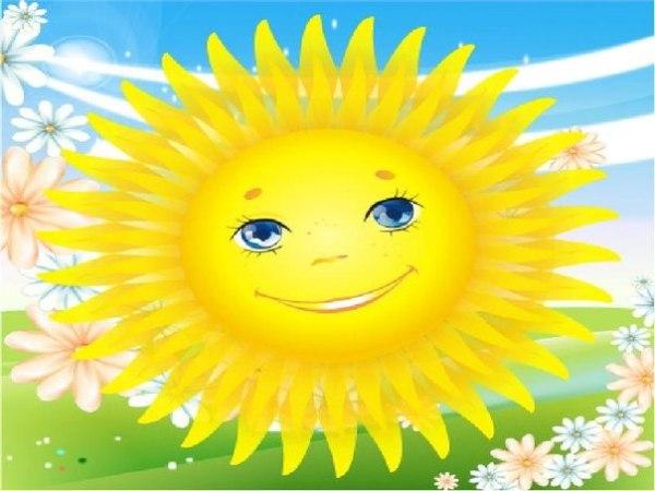 Детские Картинки Солнца