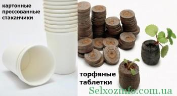 Торфяные таблетки для рассады