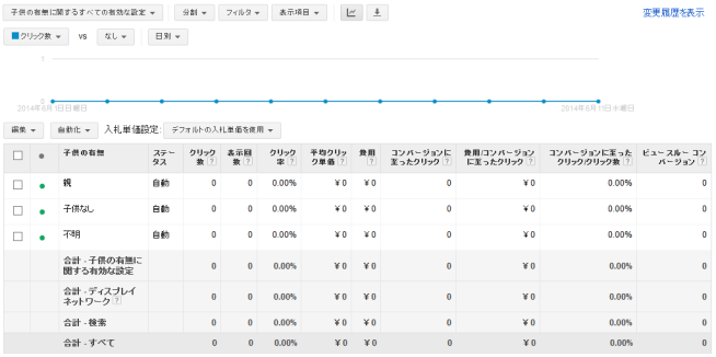 スクリーンショット 2014-06-11 16.09.53