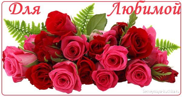 КРАСИВЫЕ цветы (55 фото c пожеланиями для Любимых ...