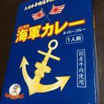 【カレー】よこすか海軍カレーは家カレーを上回るのか