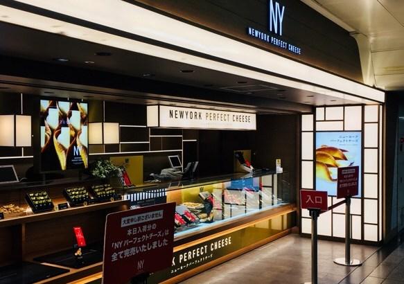 【お土産】東京駅、羽田空港限定『NYパーフェクトチーズ』を人にあげると喜ばれる4つの理由