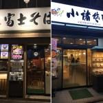 【比較】ハシゴして食べたからわかる「小諸そば」と「富士そば」の3つの優劣