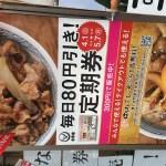 【使い倒し必至】吉野家で「毎日80円引き!定期券」が発売されたので再度「新味豚丼」に挑戦してきた