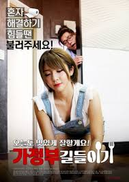 A Housekeeper to Tame (2018)