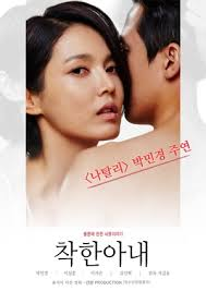 The Kind Wife (2016)