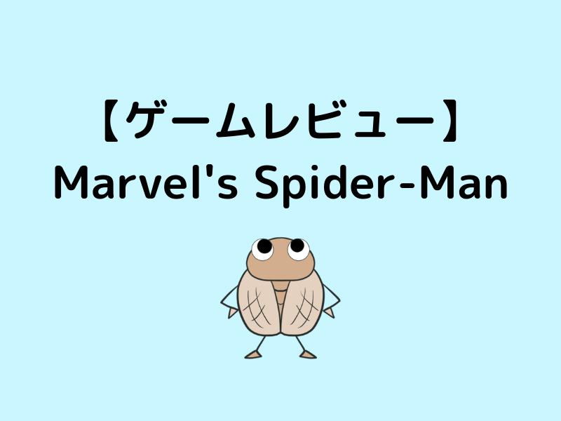 マーベルスパイダーマンアイキャッチ