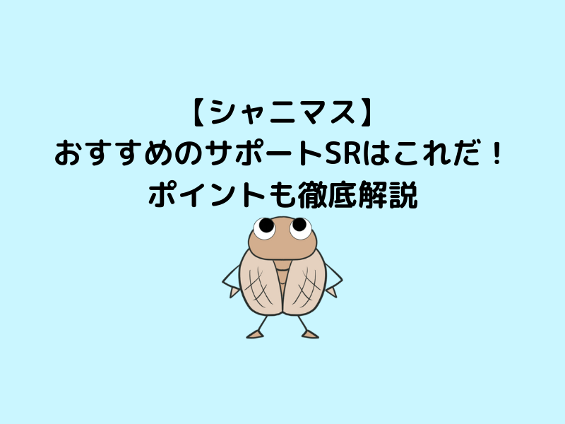 シャニマスサポートSR紹介_アイキャッチ