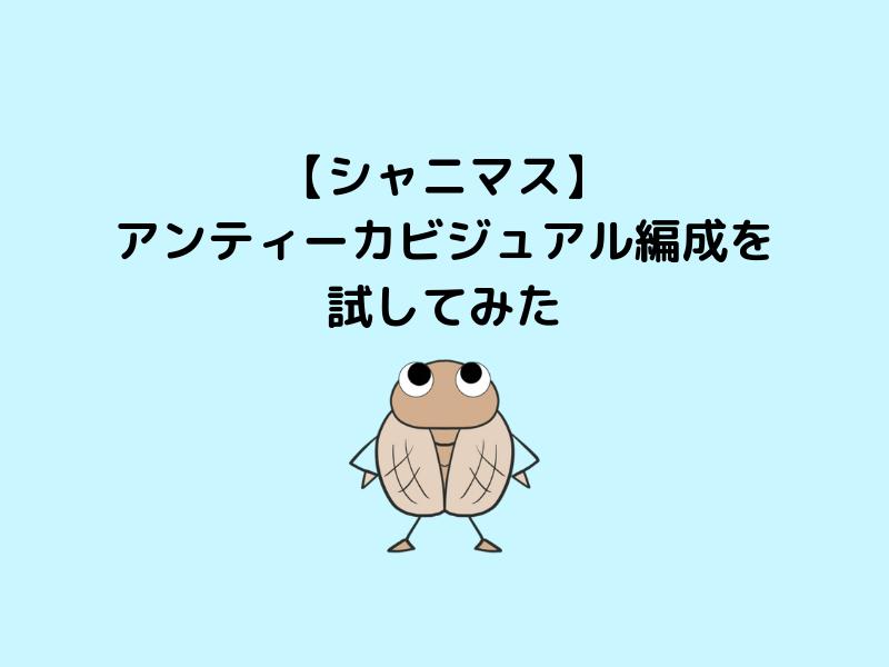 アンティーカビジュアル編成アイキャッチ