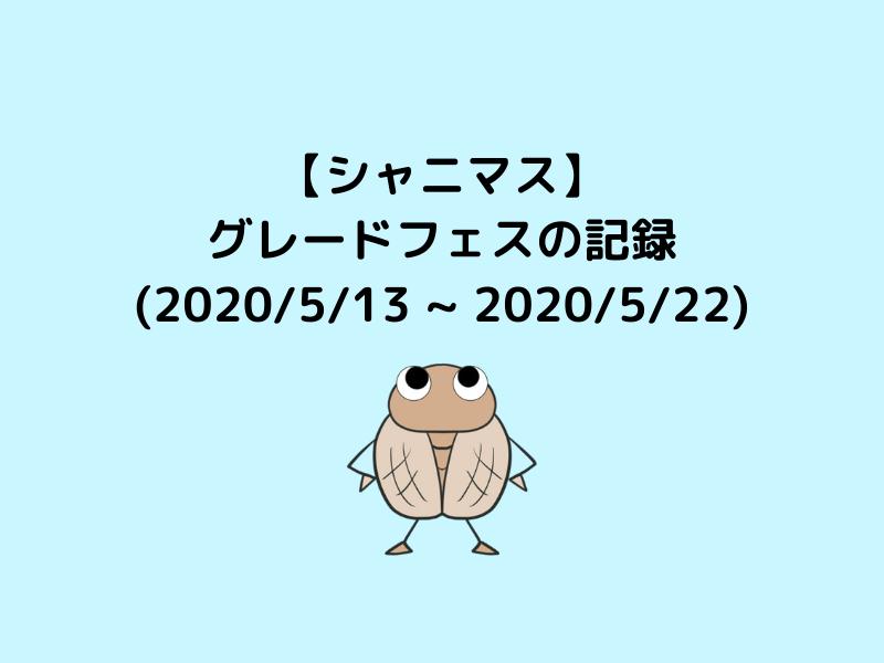 2020/5/13~2020/5/22グレフェス記録アイキャッチ