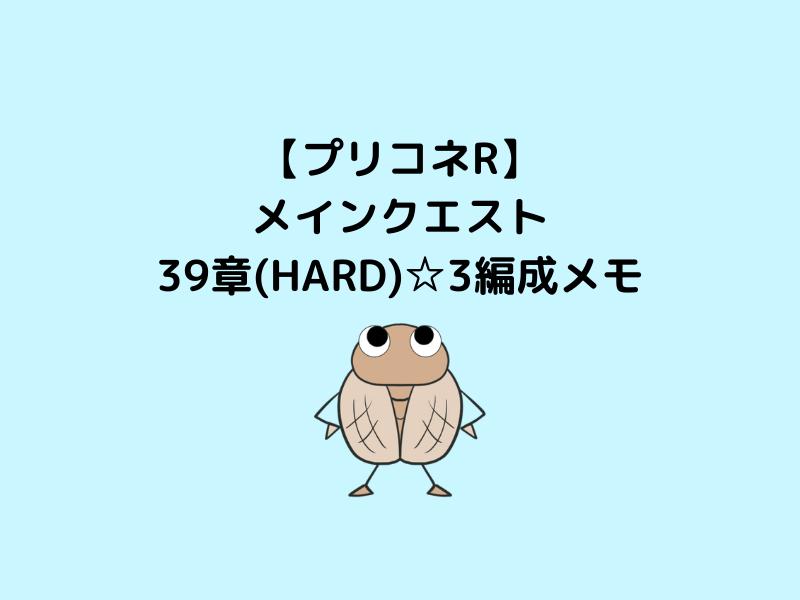 プリコネRメインクエスト39章HARD☆3編成メモアイキャッチ