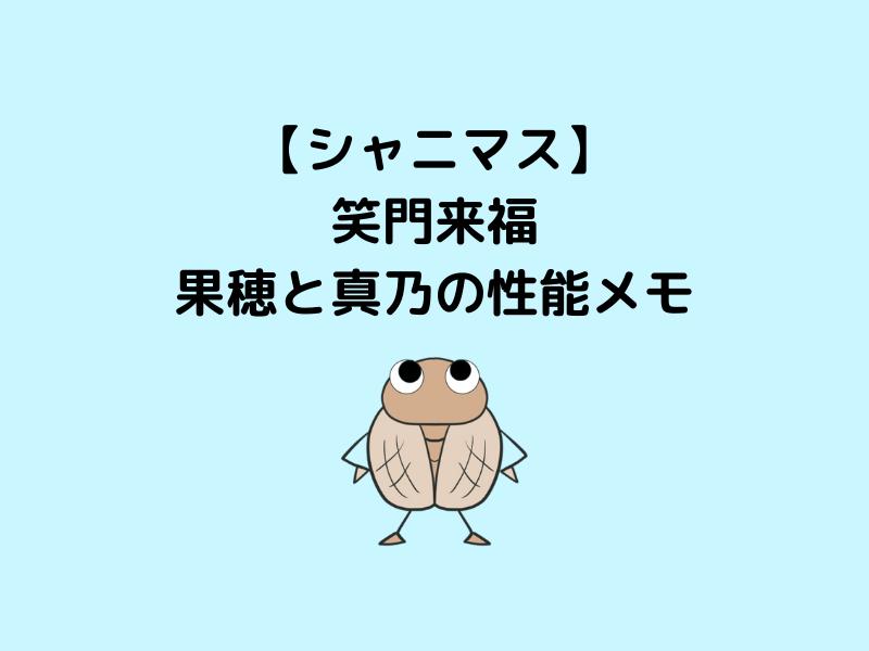 笑門来福 果穂と真乃の性能メモアイキャッチ