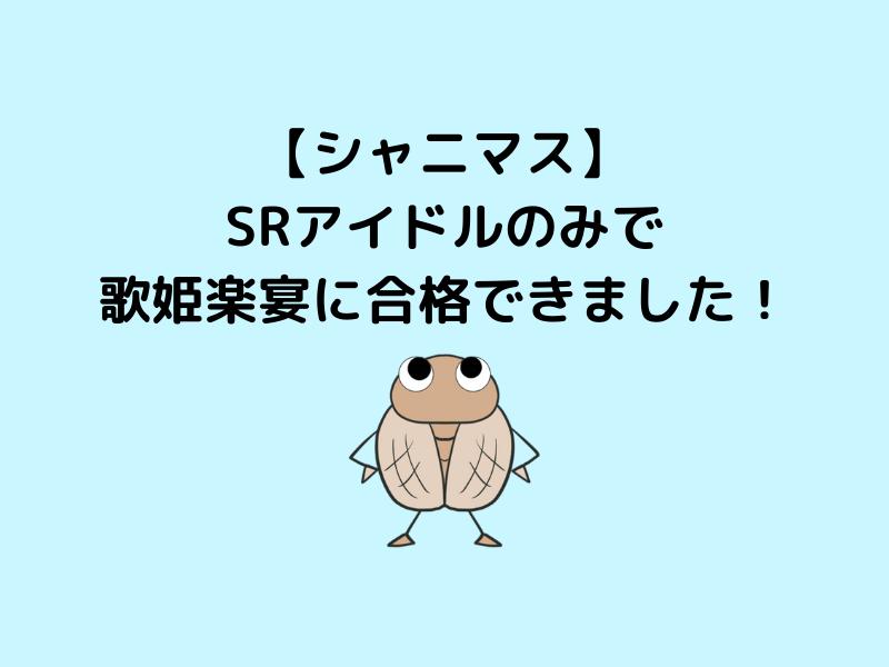 SRオンリー歌姫アイキャッチ