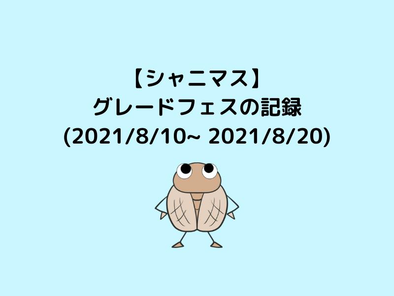 グレードフェスの記録(2021/8/10 ~ 2021/8/20)アイキャッチ