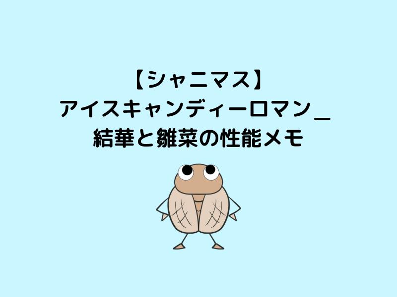 アイスキャンディーロマン_アイキャッチ