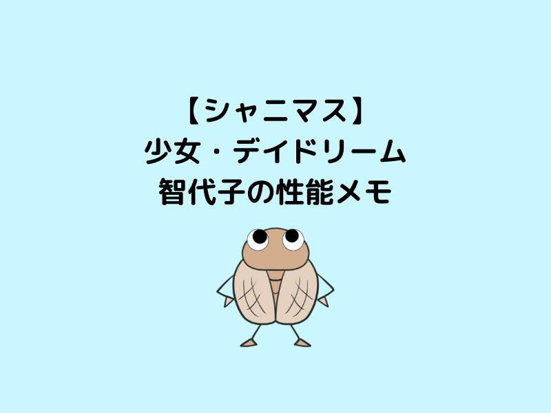 少女・デイドリーム 智代子の性能メモアイキャッチ