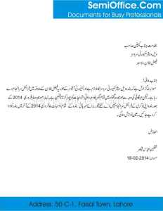 Sample resignation letter format in urdu language related posts thecheapjerseys Gallery