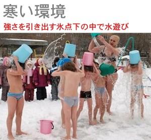 痩せるインナーを着けると寒い環境強さを引き出す