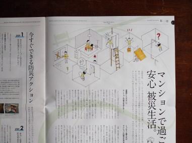東急コミュニティ『暮らしの窓』2017年9月号特集ページ