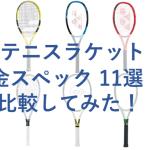 【2018版】テニスラケット 黄金スペック おすすめ 11選 比較