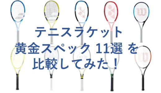 【2019年】テニスラケット 黄金スペック おすすめ 11選を比較してみた!