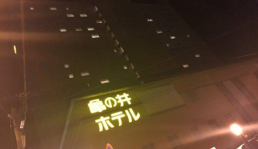 いざ! 九州へ!
