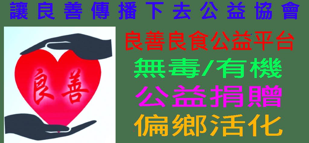 中華民國讓良善傳播下去公益協會LOGO-良善良食公益平台-無毒有機-公益捐贈-偏鄉活化