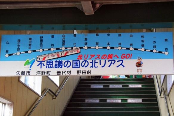 故郷編 北三陸駅 ヒビキ一郎のユイちゃんコールの元ネタ