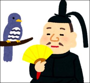 11家康徳川ホトトギス