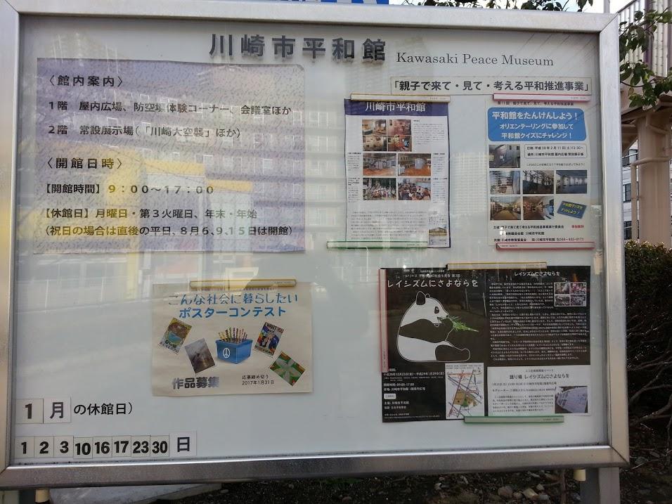 川崎平和館の案内板。いろんな催しがある
