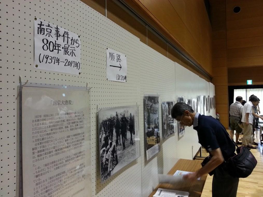 南京事件の写真展示