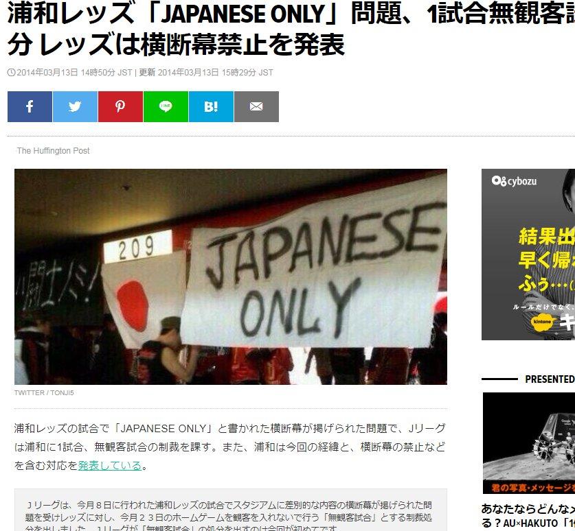 浦和レッズ「JAPANESE ONLY」問題のページ(「ハフィントンポスト日本版」2014年03月13日)