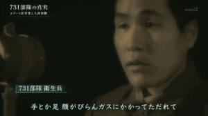 NHKスペシャル「731部隊の真実~エリート医学者と人体実験」衛生兵の証言