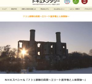 NHKスペシャル「731部隊の真実~エリート医学者と人体実験」(NHKのHPより)