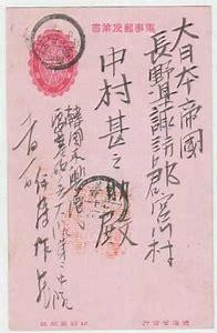 軍事郵便のはがき。「大日本帝国」と住所の頭に書いている