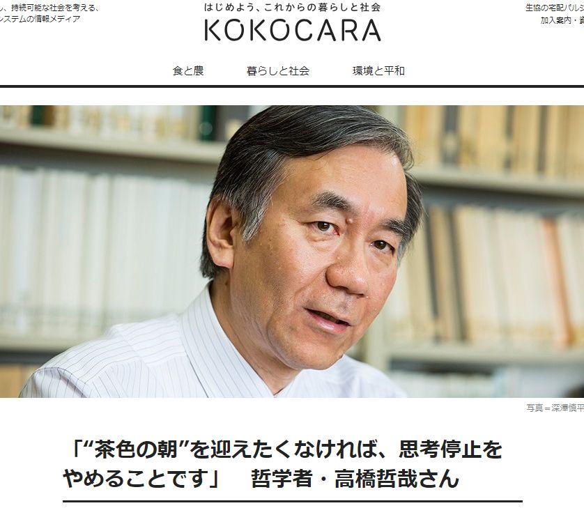 高橋哲哉さんインタビュー(パルシステムHPより)