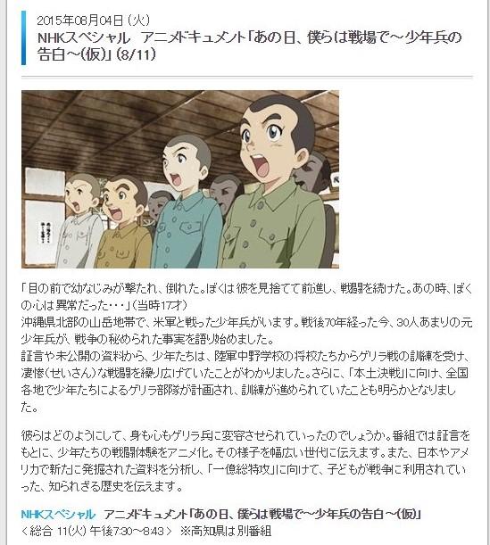 NHKスペシャルの紹介記事(nhkブログより)