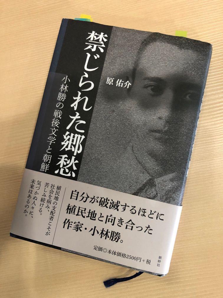 原佑介『禁じられた郷愁 小林勝の戦後文学と朝鮮』