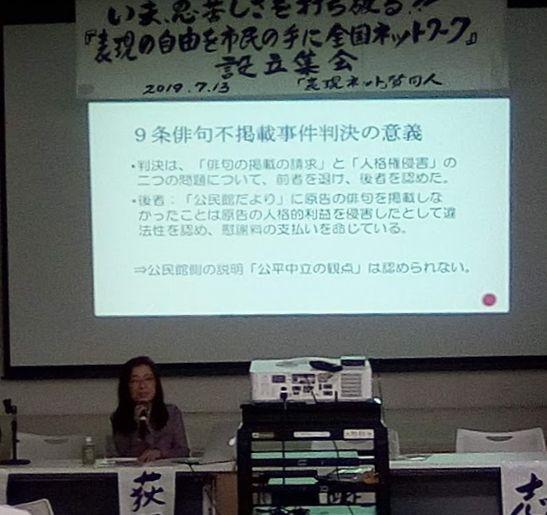 パワーポイントを写しなら講演する志田さん