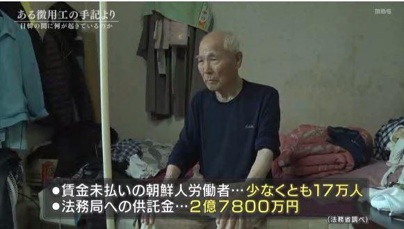 徴用工訴訟の李春植(イ・チュンシュク)さん(95)